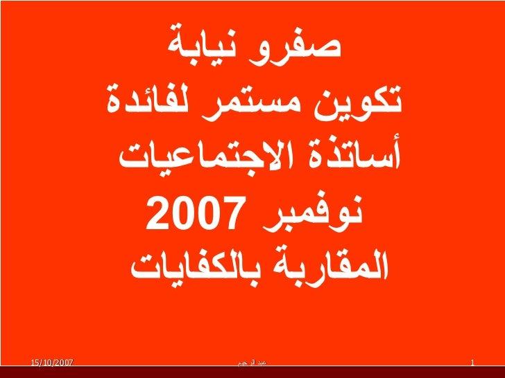 صفرو   نيابة تكوين مستمر لفائدة أساتذة الاجتماعيات نوفمبر  2007 المقاربة بالكفايات  15/10/2007 عبد الرحيم