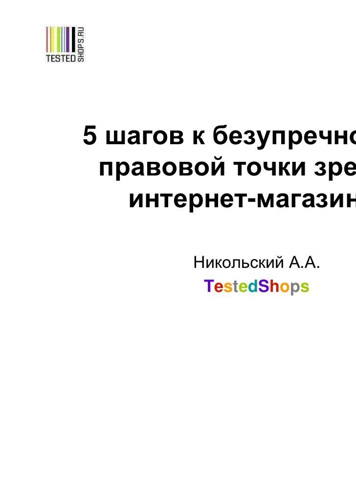 5 шагов к безупречному с правовой точки зрения   интернет-магазину       Никольский А.А.        TestedShops