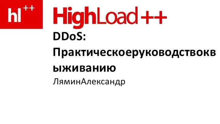 DDoS: Практическоеруководствоквыживанию<br />ЛяминАлександр<br />