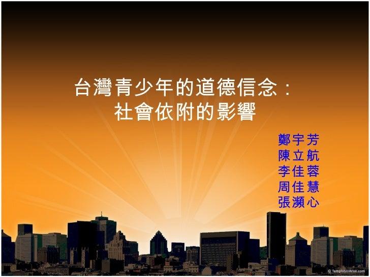 台灣青少年的道德信念: 社會依附的影響 鄭宇芳 陳立航 李佳蓉 周佳慧 張瀕心