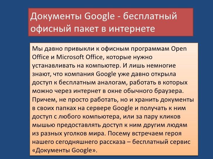 Документы Google - бесплатный офисный пакет в интернете <br />