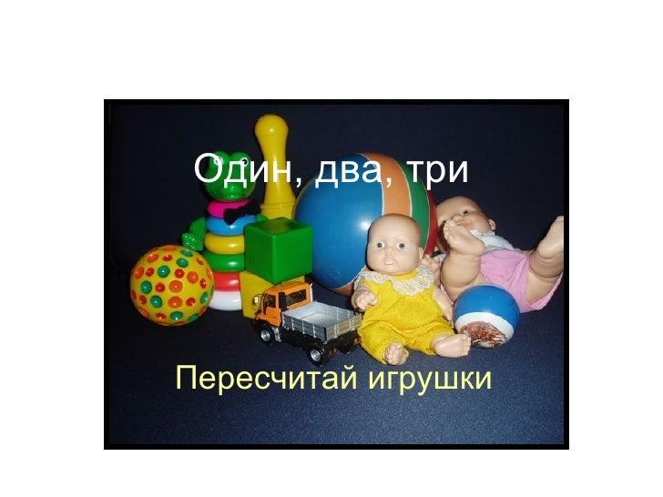 Один, два, три Пересчитай игрушки