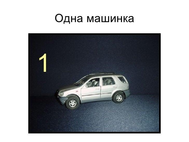 Одна машинка 1