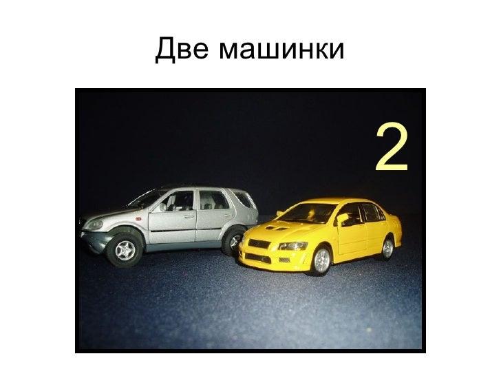 Две машинки 2