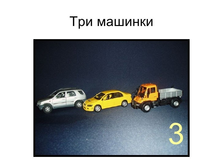 Три машинки 3