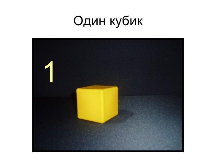 Один кубик 1