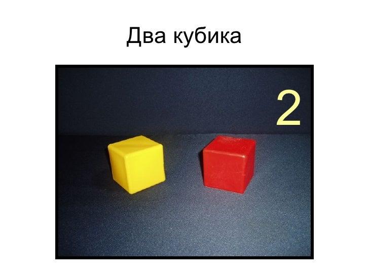 Два кубика 2