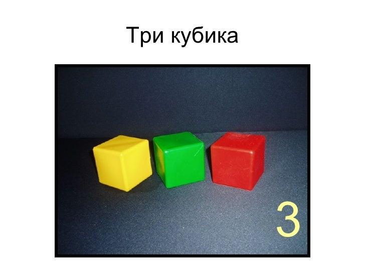 Три кубика 3