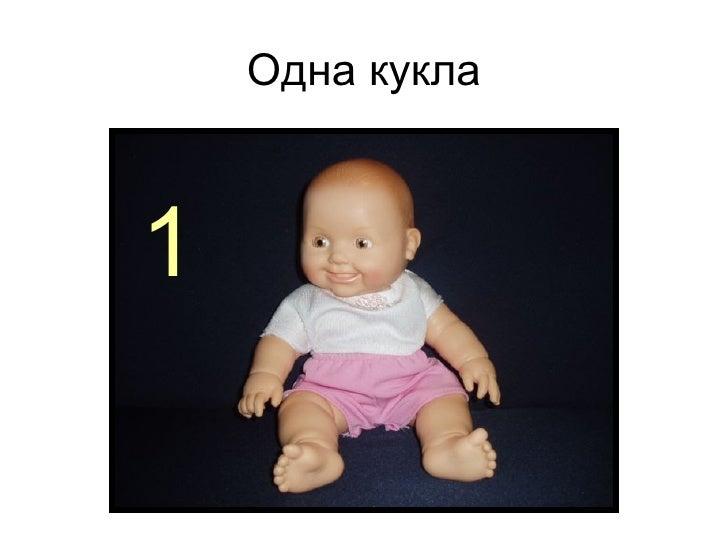 Одна кукла 1