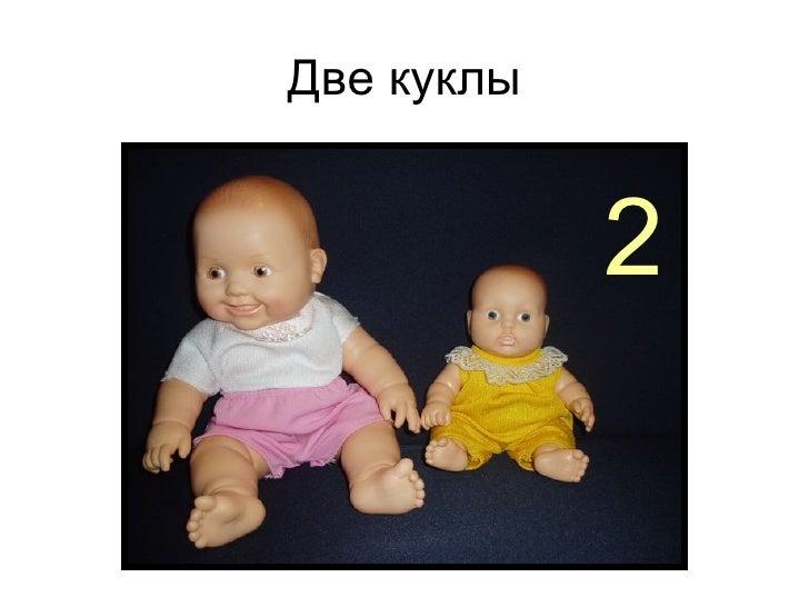 Две куклы 2