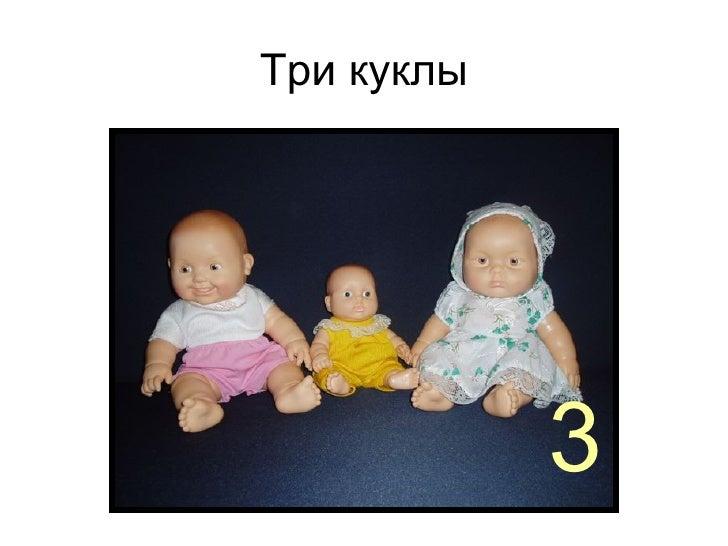 Три куклы 3