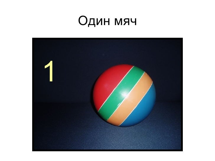 Один мяч 1