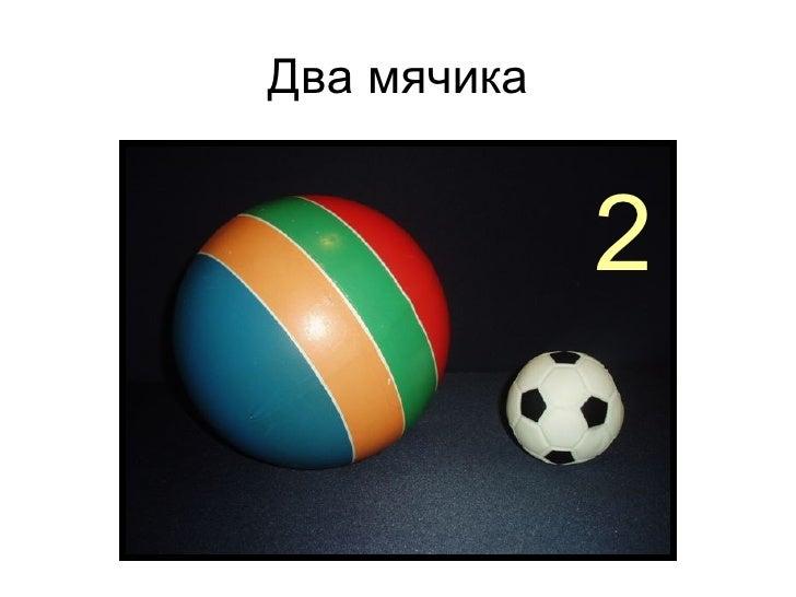 Два мячика 2