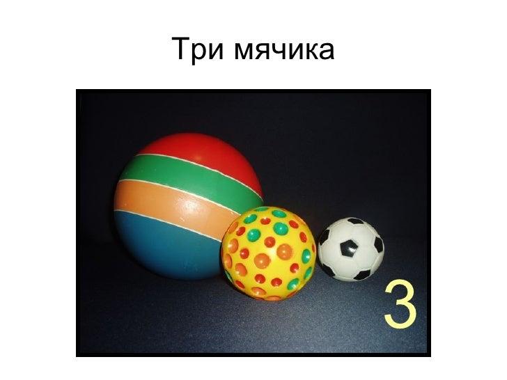 Три мячика 3
