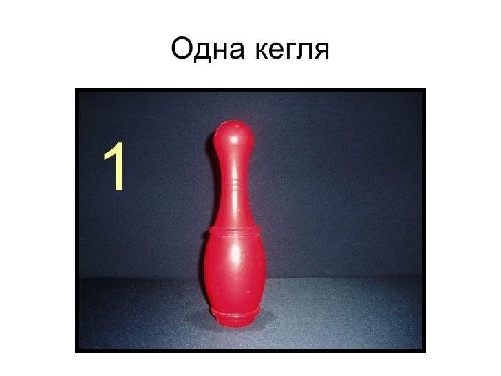 Одна кегля 1