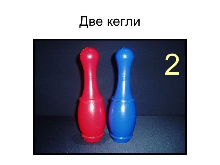 Две кегли 2
