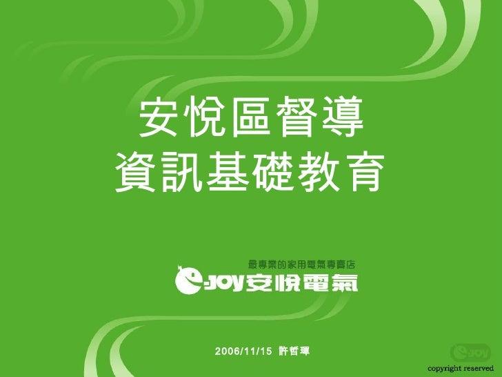 安悅區督導 資訊基礎教育 2006/11/15  許哲琿