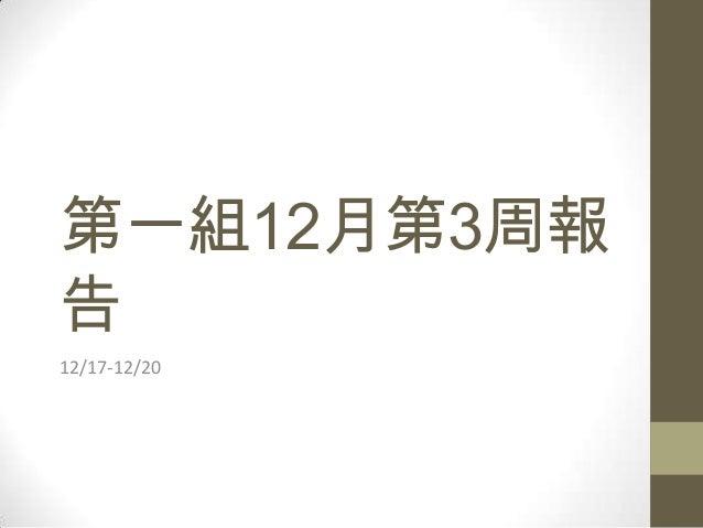 第一組12月第3周報告12/17-12/20