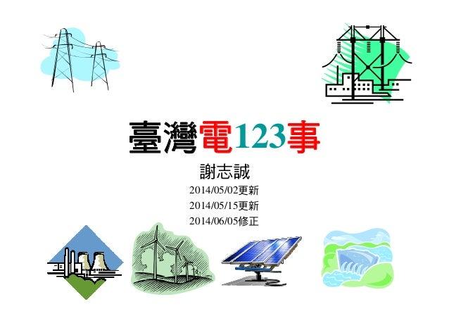 臺灣電123事 謝志誠 2014/05/02更新 2014/05/15更新 2014/06/05修正