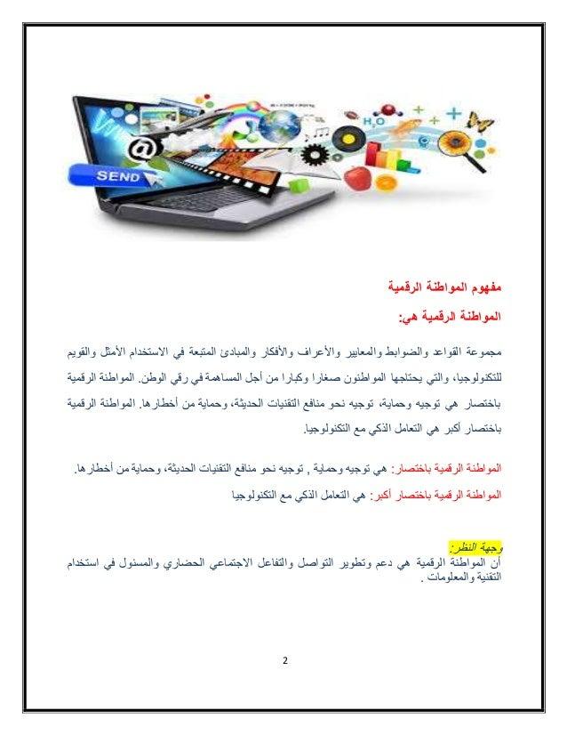 تحميل كتاب المواطنة الرقمية في المدارس