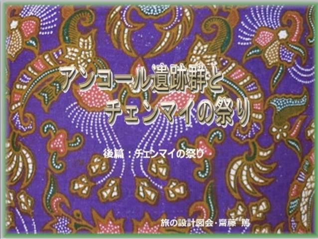 の  旅 設計図会・齋藤 篤 チェンマイの り後篇: 祭