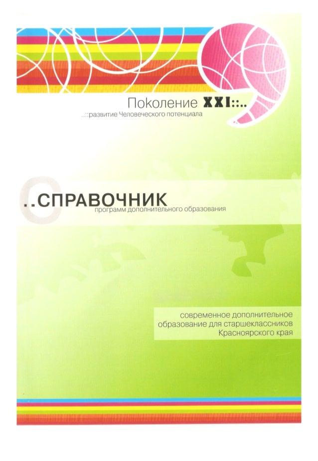 Поколение 21: Развитие человеческого потенциала (Сборник)