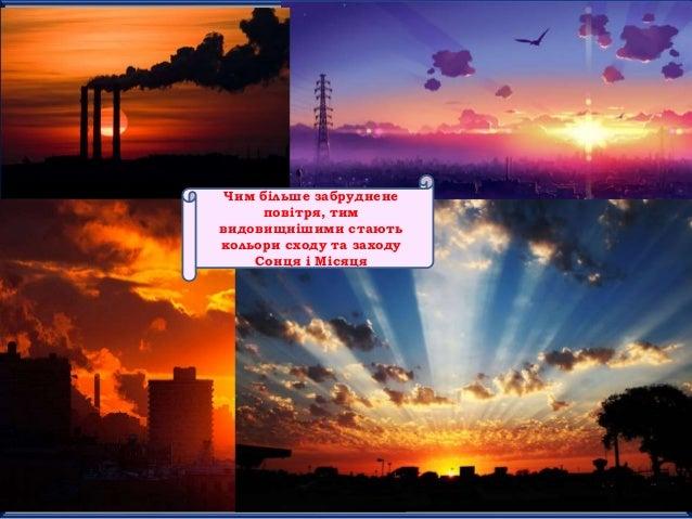 Чим більше забруднене повітря, тим видовищнішими стають кольори сходу та заходу Сонця і Місяця