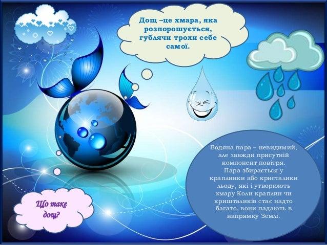 Водяна пара – невидимий, але завжди присутній компонент повітря. Пара збирається у краплинки або кристалики льоду, які і у...