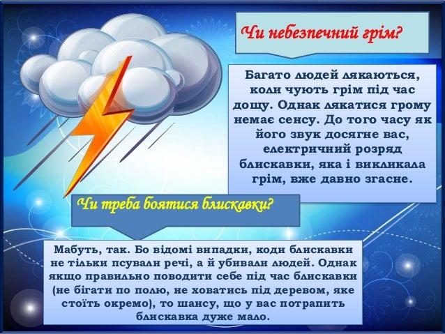 Чи небезпечний грім? Багато людей лякаються, коли чують грім під час дощу. Однак лякатися грому немає сенсу. До того часу ...