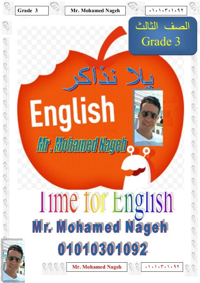 1 Grade 3 Mr. Mohamed Nageh ٠١٠١٠٣٠١٠٩٢ Mr. Mohamed Nageh ٠١٠١٠٣٠١٠٩٢ اﻟﺼﻒاﻟﺜﺎﻟﺚ Grade 3