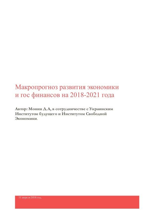 Макропрогноз развития экономики и гос финансов на 2018-2021 года Автор: Монин Д.А, в сотрудничестве с Украинским Институто...