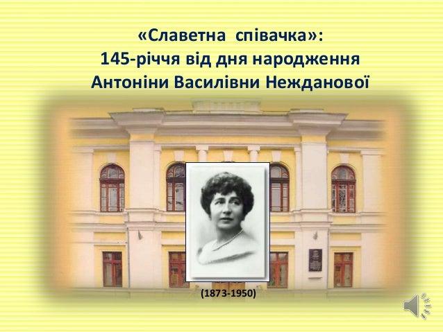«Славетна співачка»: 145-річчя від дня народження Антоніни Василівни Нежданової (1873-1950)