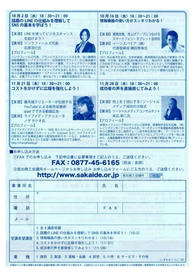 (香川県)坂出商工会議所スマホ・タブレット活用セミナー(ICT経営革新セミナー)チラシ
