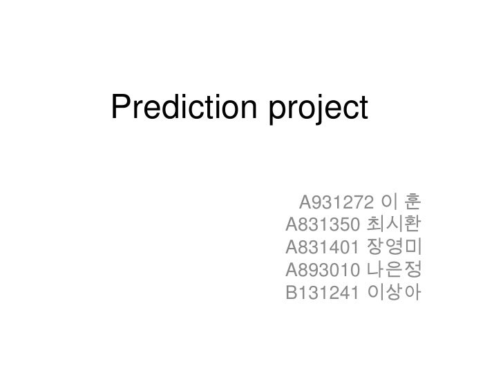 Prediction project             A931272 이 훈            A831350 최시환            A831401 장영미            A893010 나은정           ...