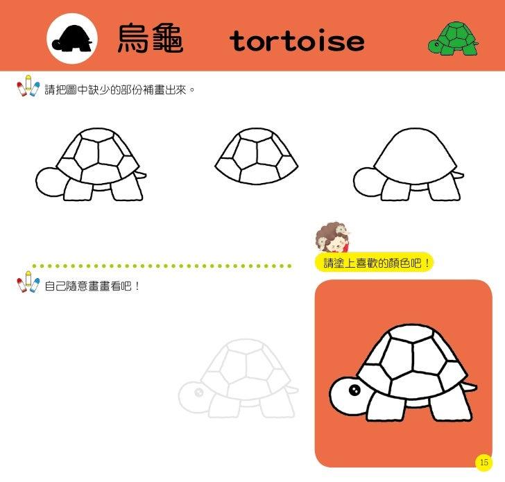 烏龜         tortoise請把圖中缺少的部份補畫出來。                      請塗上喜歡的顏色吧!自己隨意畫畫看吧!                                   15