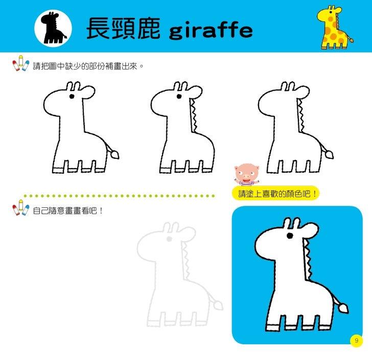 長頸鹿 giraffe請把圖中缺少的部份補畫出來。                 請塗上喜歡的顏色吧!自己隨意畫畫看吧!                              9