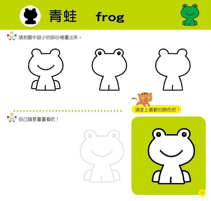 青蛙         frog請把圖中缺少的部份補畫出來。                        請塗上喜歡的顏色吧!自己隨意畫畫看吧!                                     11