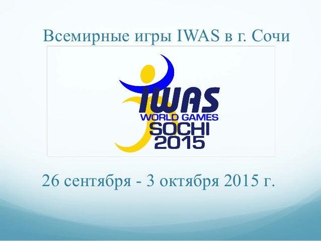 Всемирные игры IWAS в г. Сочи 26 сентября - 3 октября 2015 г.