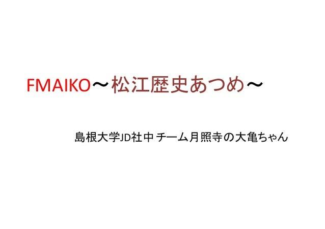 FMAIKO~松江歴史あつめ~ 島根大学JD社中チーム月照寺の大亀ちゃん