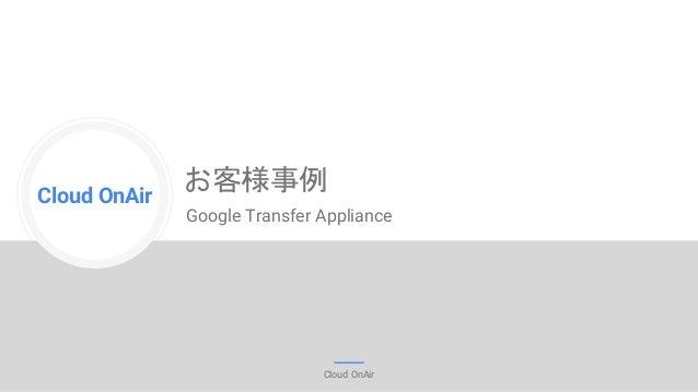Cloud OnAir] Google Cloud へのデータ移行 2019年1月24日 放送