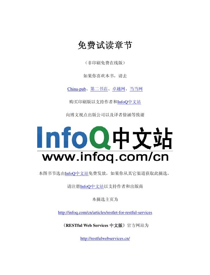 免费试读章节                    (非印刷免费在线版)                     如果你喜欢本书,请去           China-pub、第二书店、卓越网、当当网            购买印刷版以支持作者...