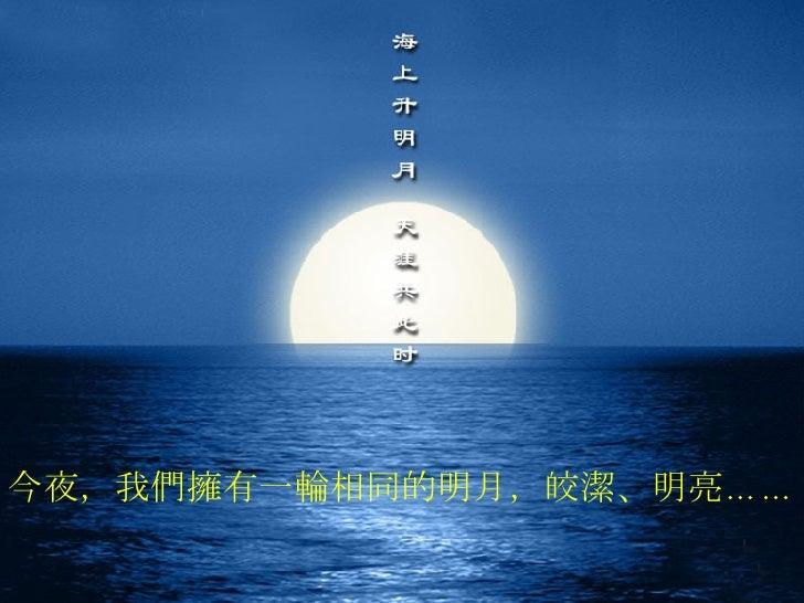 今夜, 我們擁 有一 輪 相同的明月,皎 潔 、明亮……