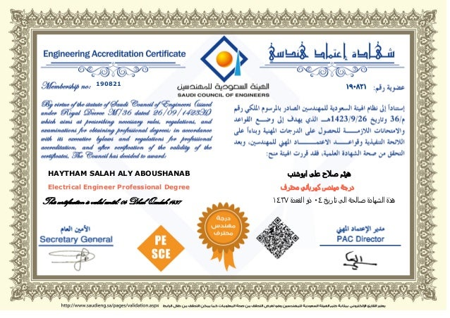 Certificate Saudi Concil of Engineers professional