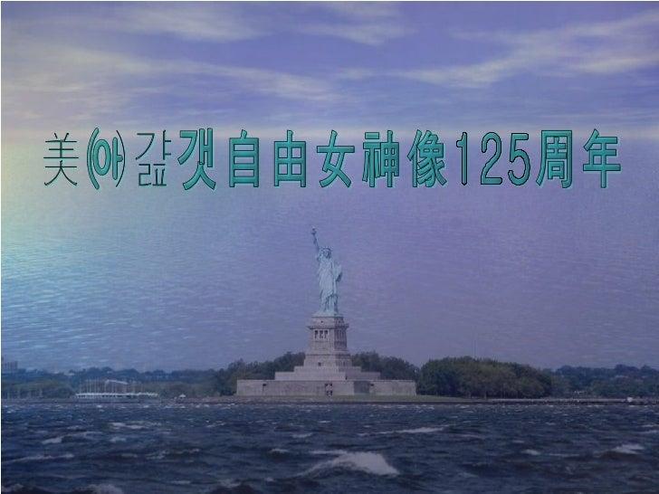 """1886 年 10 月 28 日,来自法国的一份大礼 — — """" 自由女神像 """" 开始竖立在纽约海港内,今年是其 125 周年纪念, """" 自由女神像 """" 位于美国东北部的纽约哈得逊河口的自由岛上,是法国政府为庆祝美国建国100 周年而赠送给美国..."""