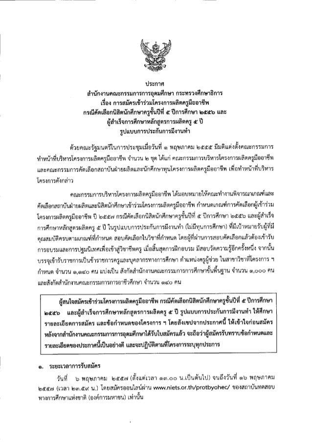 สำนักงานคณะกรรมการการอุดมศึกษา (สกอ.) ประกาศ เปิดรับสมัครสอบครูมืออาชีพ 2557 <รับออนไลน์> (6-16 พ.