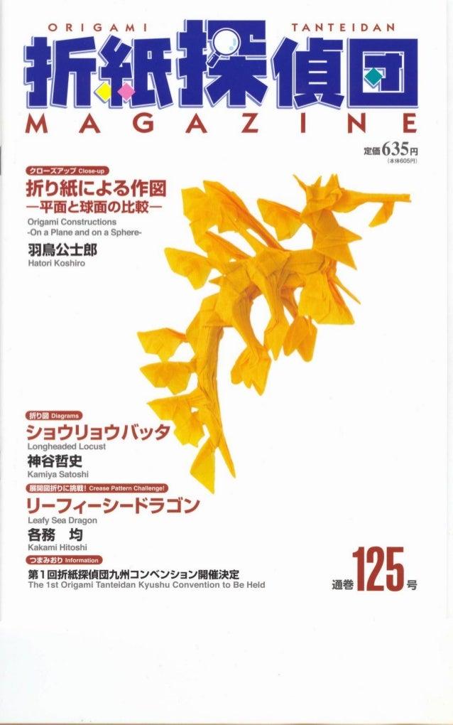 Origami Tanteidan Magazine #125
