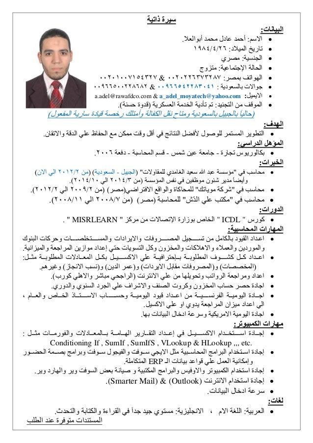 احمد عادل محاسب Ar Eng Cv