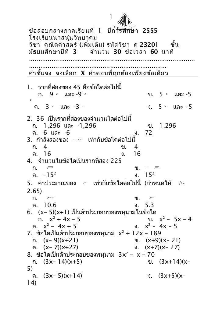 1ข้อ สอบกลางภาคเรีย นที่ 1 ปีก ารศึก ษา 2555 ...