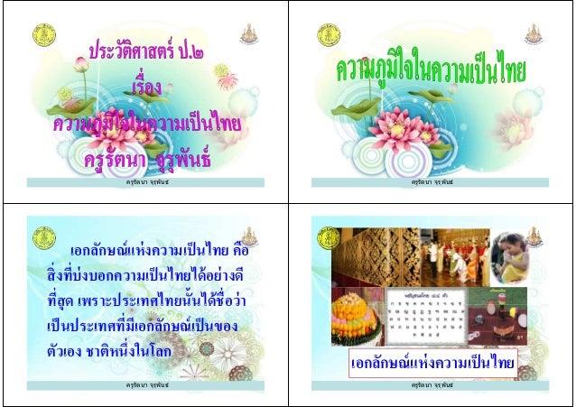 ครูรัตนา จุรุพันธ์ ครูรัตนา จุรุพันธ์ เอกลักษณ์แห่งความเป็นไทย คือ สิงทีบ่งบอกความเป็นไทยได้อย่างดี ทีสุด เพราะประเทศไทยนั...