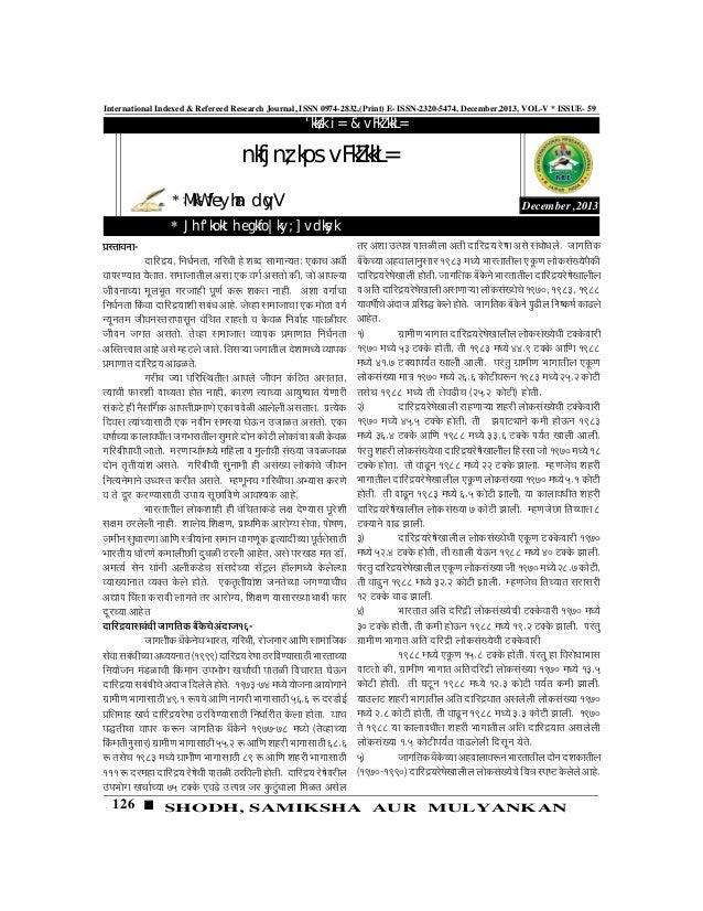 126 SHODH, SAMIKSHA AUR MULYANKAN International Indexed & Refereed Research Journal, ISSN 0974-2832,(Print) E- ISSN-2320-5...